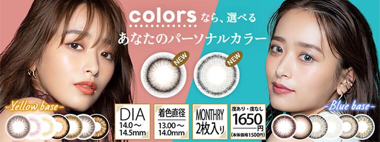 近藤千尋イメージモデルカラコン【カラーズ/colors】