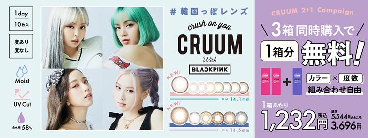 ブラックピンクイメージモデル☆3箱セット購入で1箱分無料!