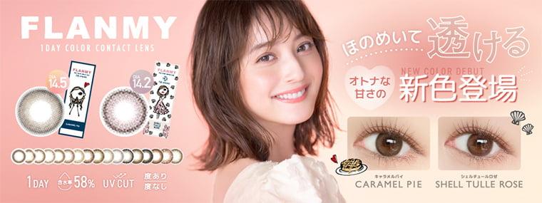フランミー|佐々木希(ワンデーカラコン)