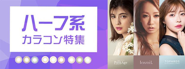 【2021年最新】ハーフ系カラコン特集