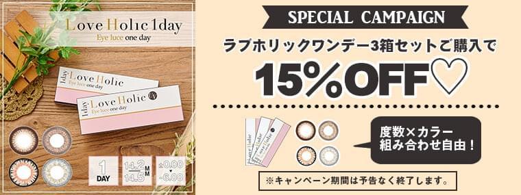 【ラブホリック2箱購入で1箱プレゼント