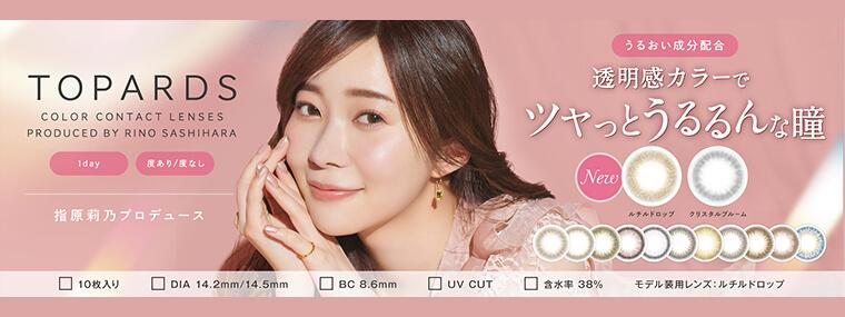 TOPARDS/トパーズ|指原莉乃(ワンデーカラコン)