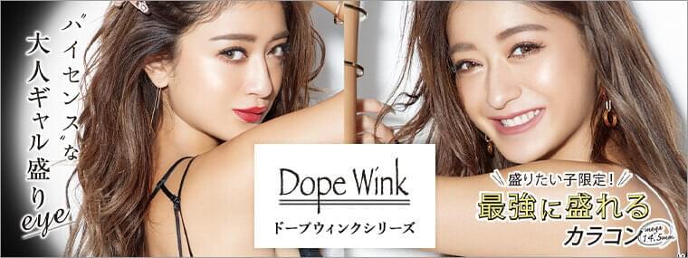 ドープウィンクシリーズ|みちょぱ(ワンデーカラコン)