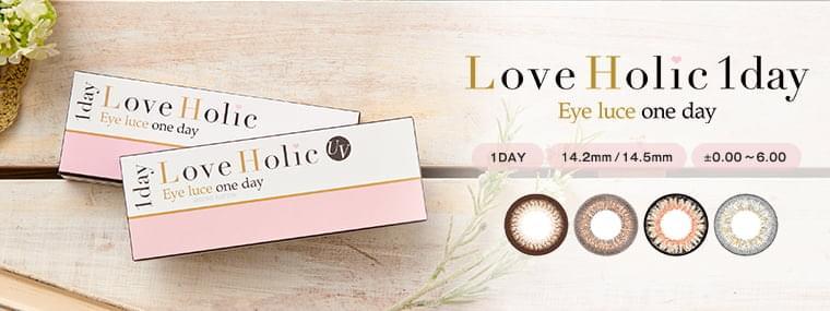 Love Holic/ラブホリック|(ワンデーカラコン)