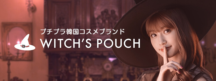 生見愛瑠(めるる)イメモコスメ【ウィッチズポーチ/Witch's Pouch】