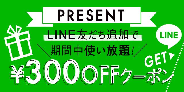 LINE@友だち追加で300円クーポンプレゼント!|@begirl