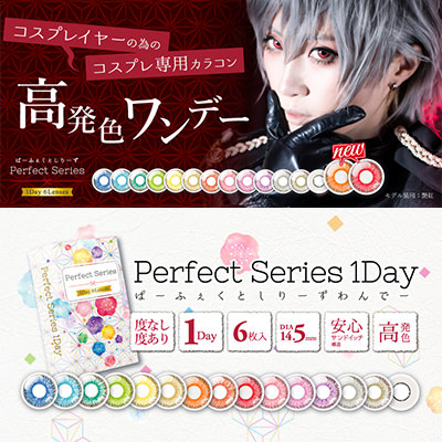 【DOLCE Perfect 1day/ドルチェパーフェクトワンデー】
