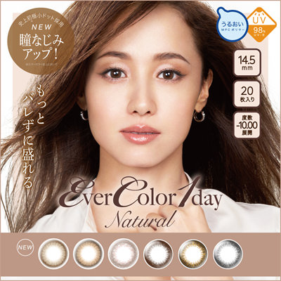 【Ever Color 1day Natural/エバーカラーワンデーナチュラル】沢尻エリカモデル