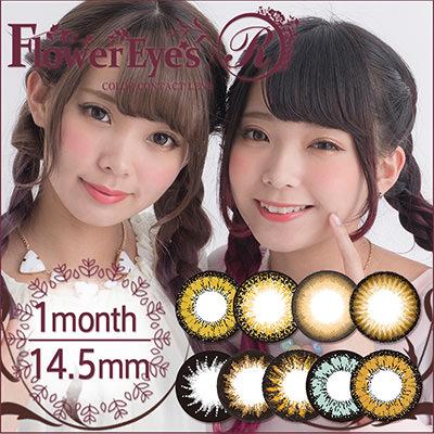 【Flower Eyes R|フラワーアイズアール】mimmamモデル