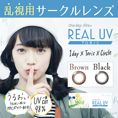 【oneday aire real uv toric/ワンデーアイレリアルUVトーリック】