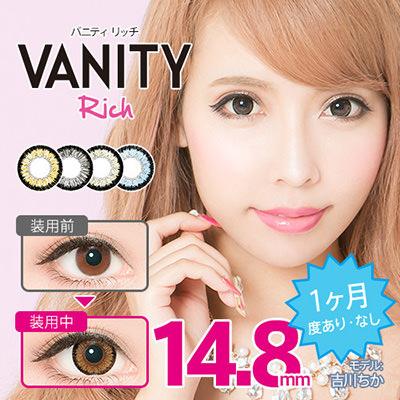 【tutti Vanity rich|ツッティ バニティリッチ】