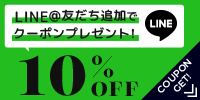 10%OFFクーポンプレゼント