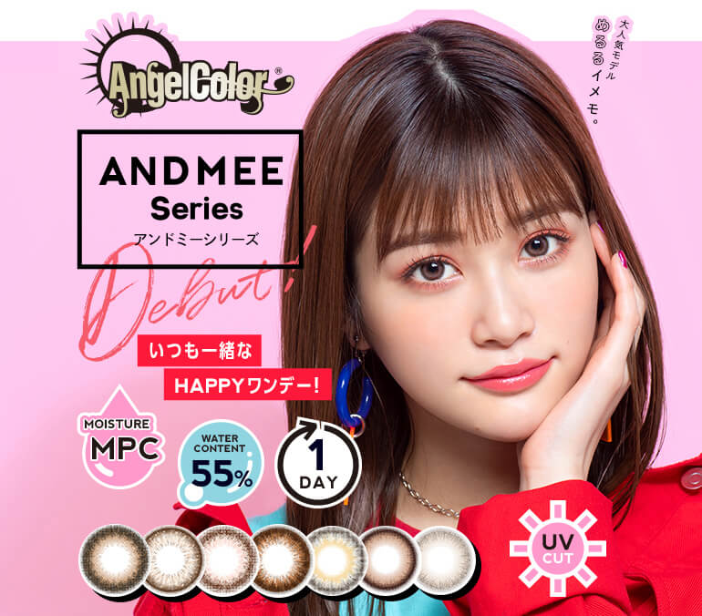 AngelColor AND MEE Series アンドミーシリーズ Debut! いつも一緒なHAPPYワンデー! MOISTURE MPC WATER CONTACT 55% 1DAY UV CUT