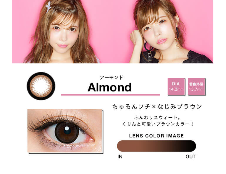 Angelcolor Bambi Series 1day バンビシリーズ|Almond アーモンド DIA 14.2mm 着色外径 13.7mm  ちゅるんフチxなじみブラウン ふんわりスゥイート。くりんと可愛いブラウンカラー! LENS COLOR IMAGE IN OUT