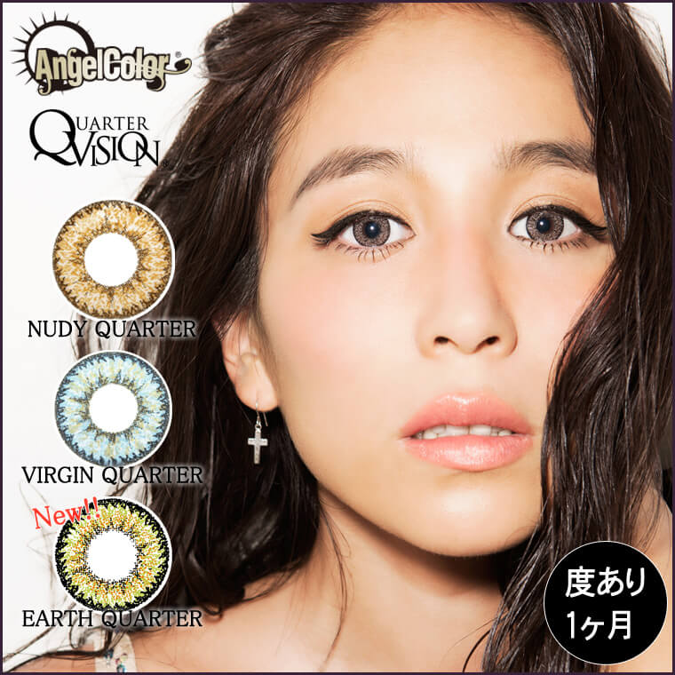 星あやプロデュースカラコン Angel Color Monthly -エンジェルカラーマンスリー|ANGELCOLOR QUARTERVISION NUDY QUARTER/VIRGIN QUARTER/【New!!】EARTH QUARTER 度あり・1ヶ月