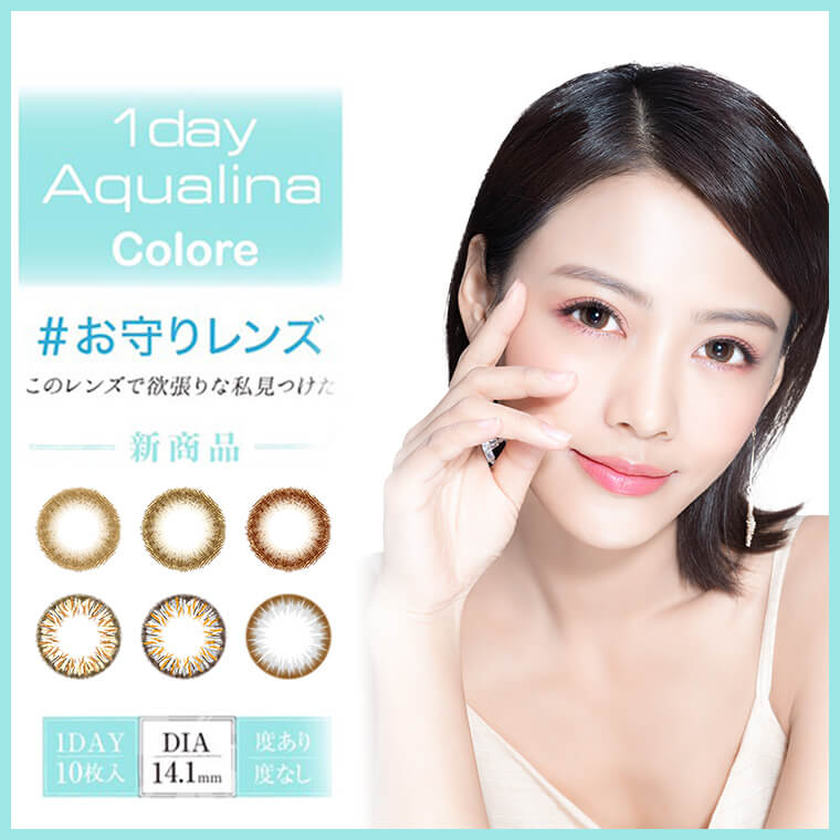 1Day Aqualina Colore /アクアリーナコローレ
