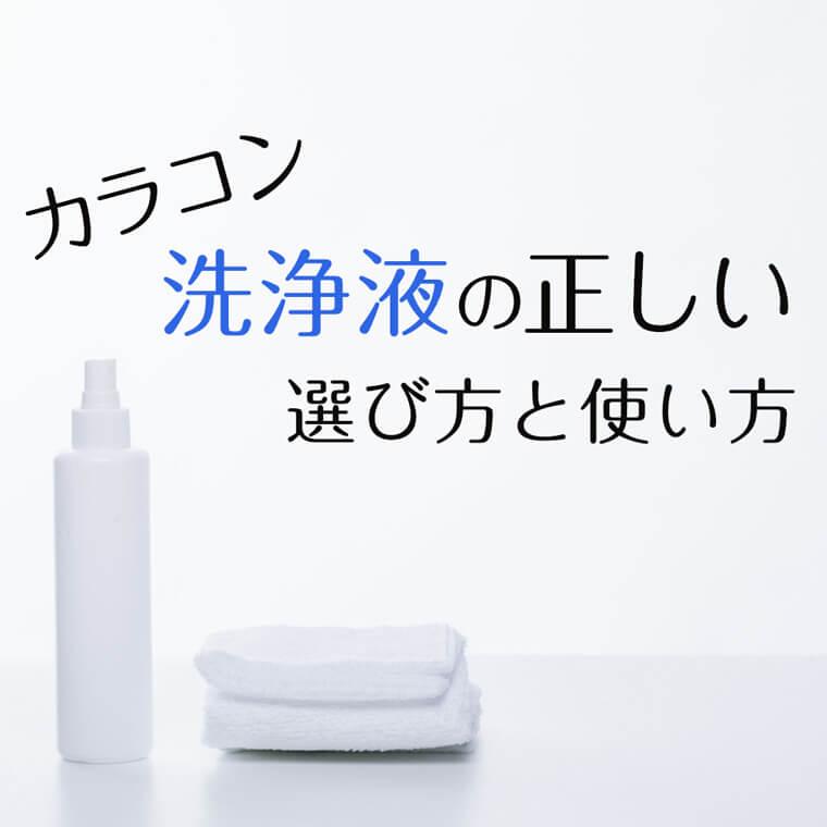 カラコンの洗浄液の正しい選び方・使い方