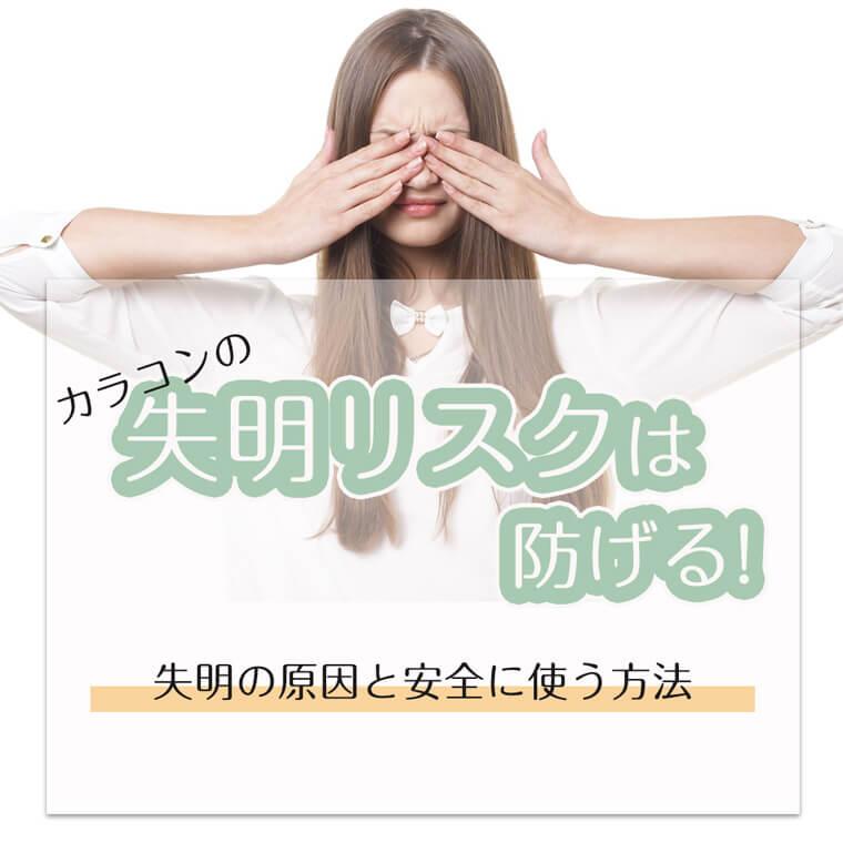 カラコンの失明リスクは防げる!失明の原因と安全に使う方法