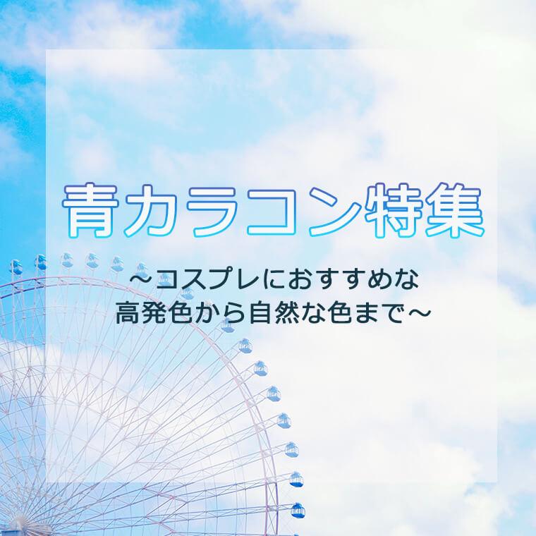 青(ブルー)カラコン特集~コスプレにおすすめな高発色から自然な色まで~