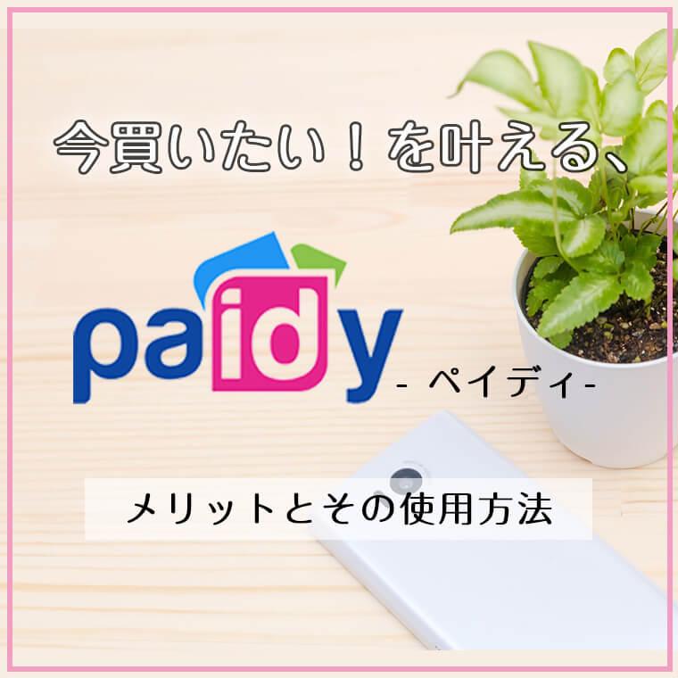 いま買いたい!を叶える、Paidyのメリットとその使用方法