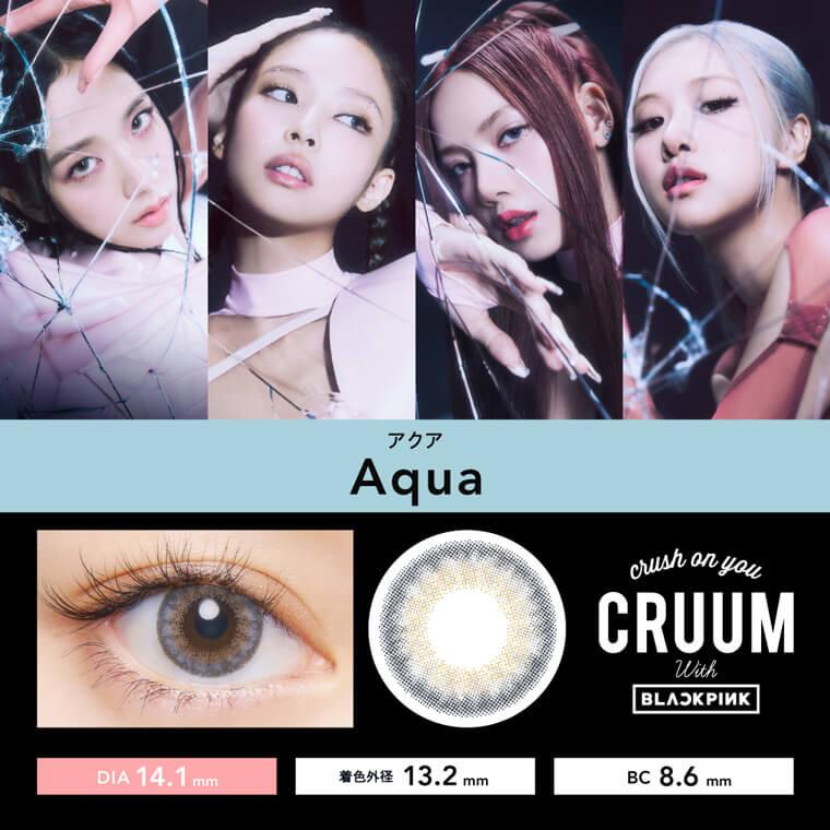 ブラックピンクイメージモデル CRUUM -クルーム|1day アクア