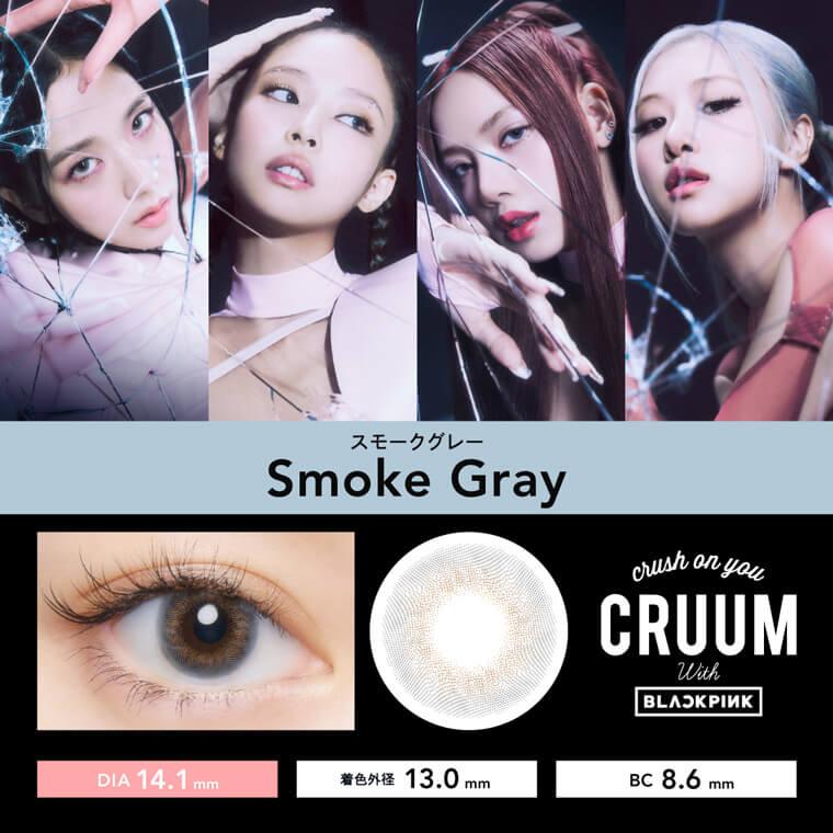 ブラックピンクイメージモデル CRUUM -クルーム|1day スモークグレー