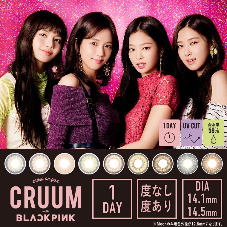 6613d8e2808 BLACK PINK イメージモデルカラコン CRUUM -クルーム|crush on you CRUUM with BLACK PINK