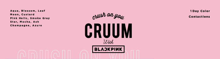 BLACK PINK イメージモデルカラコン CRUUM -クルーム|crush on you CRUUM BLACK PINK 1Day Color Contact