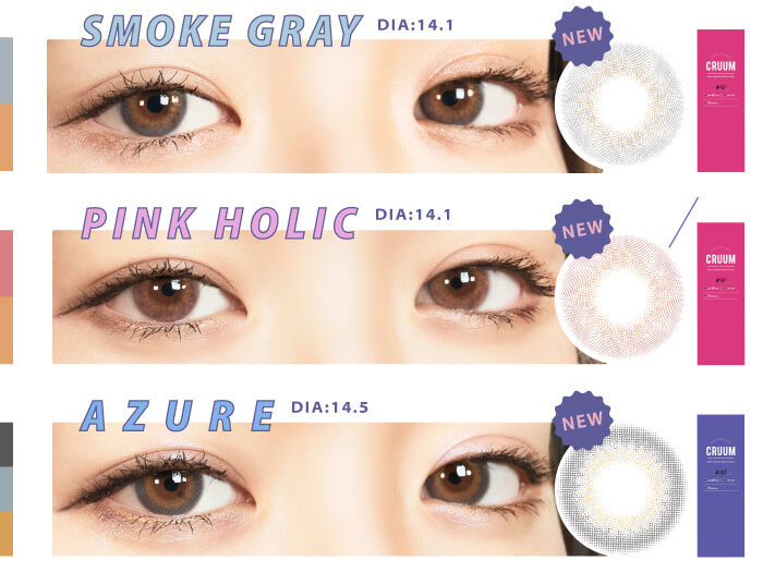 BLACK PINK イメージモデルカラコン CRUUM -クルーム| NEW SMOKE GRAY DIA:14.1 NEW PINK HOLIC DIA:14.1mm NEW AZURE DIA:14.1