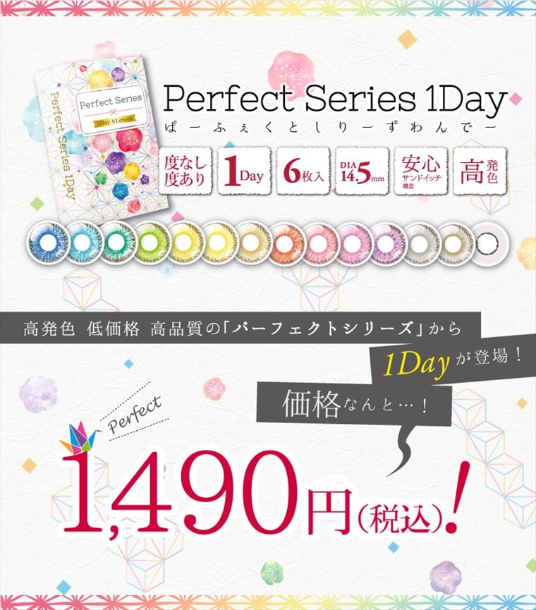 DOLCE Perfect 1day -ドルチェパーフェクトワンデー