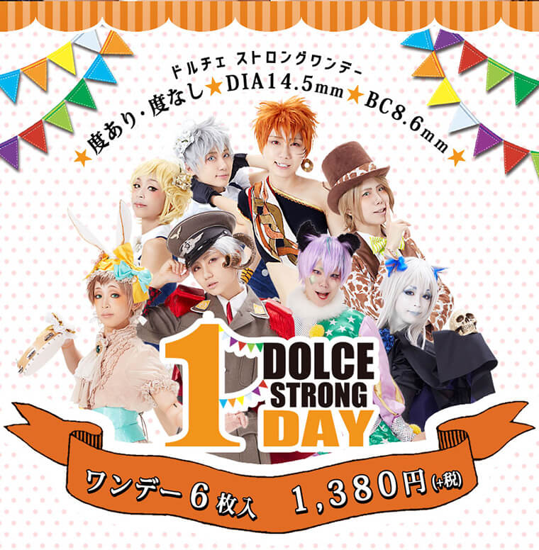 DOLCE STRONG 1DAY-ドルチェストロングワンデー|ドルチェストロングワンデー★度あり・度なし★DIA 14.5mm★BC 8.6mm★ DOLCE STRONG 1DAY ワンデー 6枚入り 1,380円(+税)