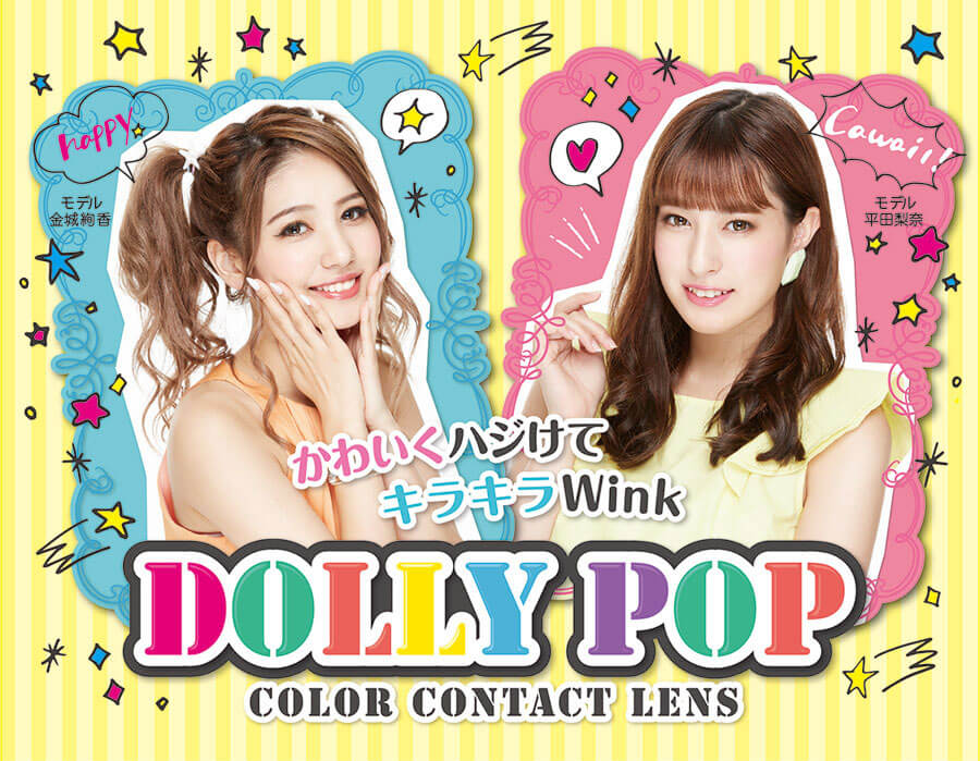 DOLLY POP-ドーリーポップ|モデル:金城絢香 モデル:平田梨奈 かわいくハジけてキラキラWink DOLLY POP COLOR CONTACT LENS