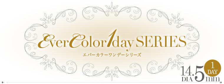 《沢尻エリカデザインセレクト》大人気シリーズ『EverColor 1day Series|エバーカラーワンデーシリーズ』1DAY/DIA14.5mm