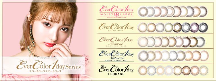 大人気シリーズ『EverColor 1day Series|エバーカラーワンデーシリーズ』1DAY/DIA14.5mm