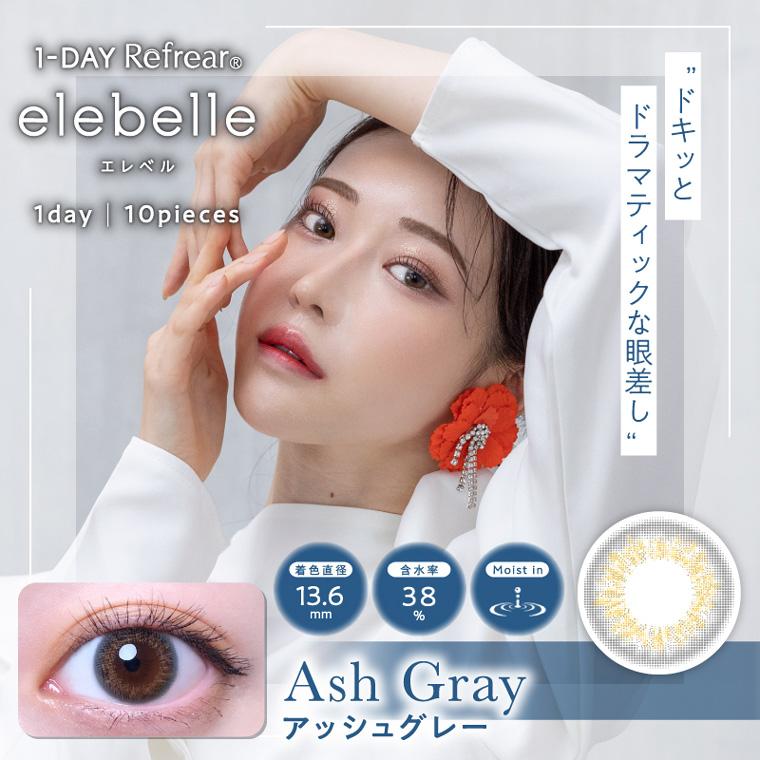 横田真悠イメージモデルカラコン elebelle-エレベル|アッシュグレー