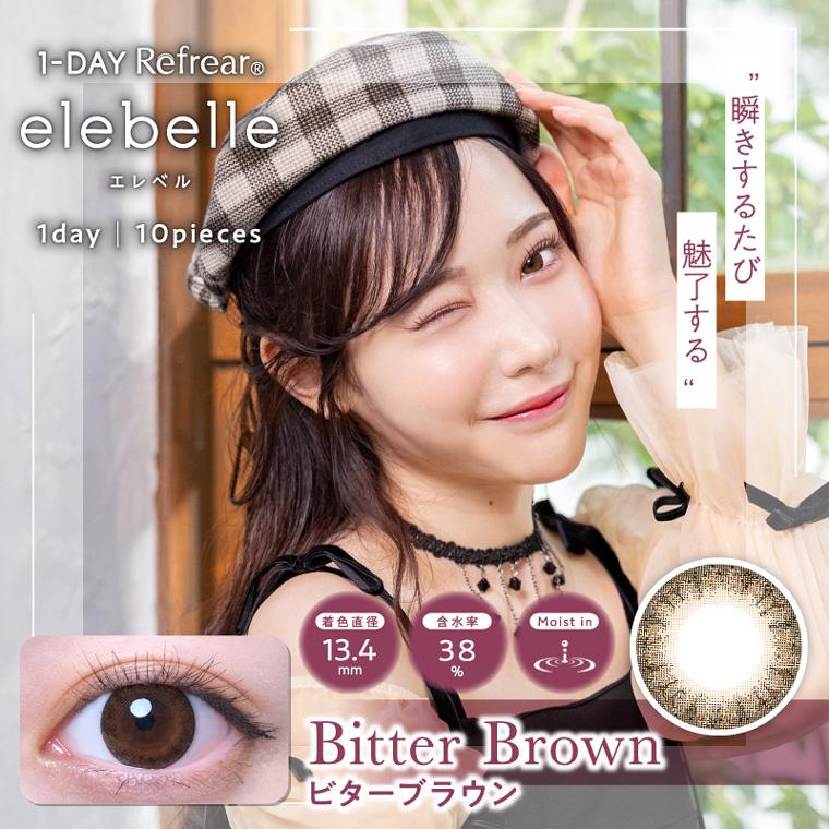 横田真悠イメージモデルカラコン elebelle-エレベル|ビターブラウン
