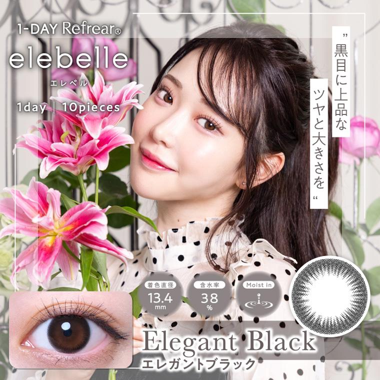 横田真悠イメージモデルカラコン elebelle-エレベル|エレガントブラック
