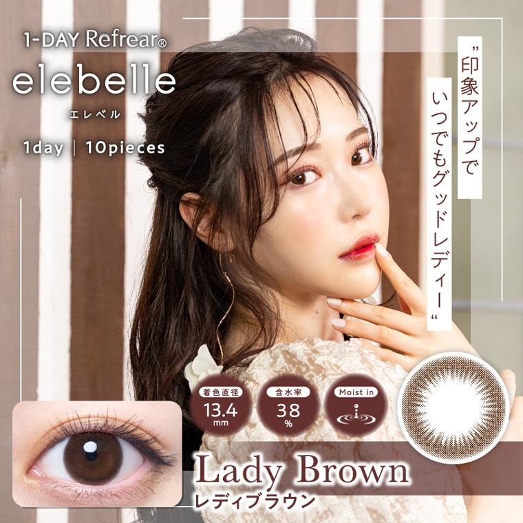 横田真悠イメージモデルカラコン elebelle-エレベル|レディブラウン