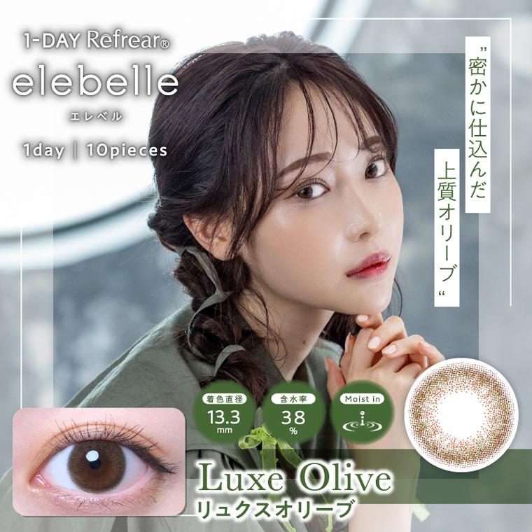 横田真悠イメージモデルカラコン elebelle-エレベル|リュクスオリーブ