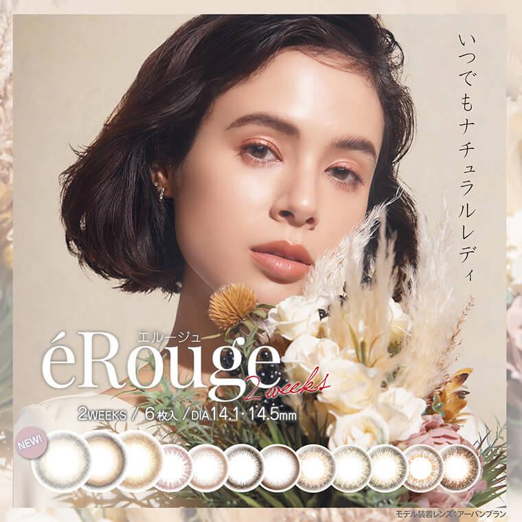 大屋夏南イメージモデル エルージュ -eRouge|「ふんわり盛れる」瞳にとけ込む新色登場。