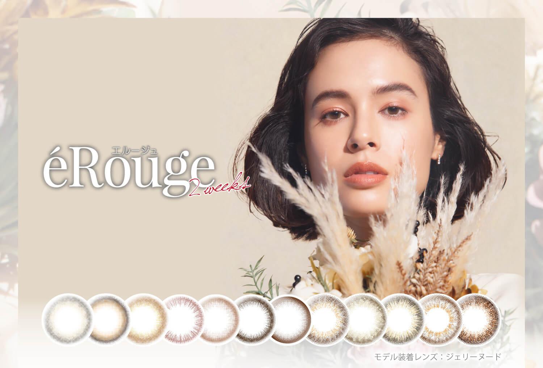 大屋夏南イメージモデル エルージュ -eRouge|eRouge 2weeks モデル装着レンズ ジェリーヌード