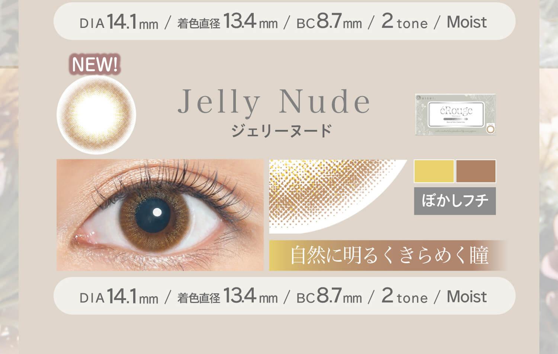 大屋夏南イメージモデル エルージュ -eRouge| DIA14.1mm BC8.7mm 着色直径13.4mm 2tone Moist NEW! 自然に明るくきらめく瞳 jellynude ジェリーヌード ぼかしフチ DIA14.1mm BC8.7mm 着色直径13.4mm 2tone Moist