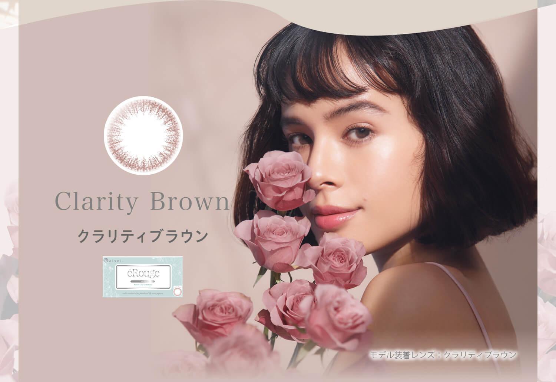 大屋夏南イメージモデル エルージュ -eRouge|クラリティブラウン Clarity Brown モデル装着レンズ:クラリティブラウン