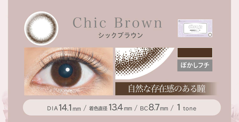 大屋夏南イメージモデル エルージュ -eRouge|ぼかしフチ 自然な存在感のある瞳 シックブラウン Chic Brown DIA14.1mm BC8.7mm 着色直径13.4mm 1tone