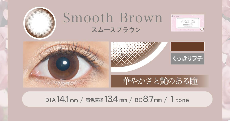 大屋夏南イメージモデル エルージュ -eRouge|ぼかしフチ 華やかさと艶のある瞳 スムースブラウン Smooth Brown くっきりフチ DIA14.1mm BC8.7mm 着色直径13.4mm 1tone