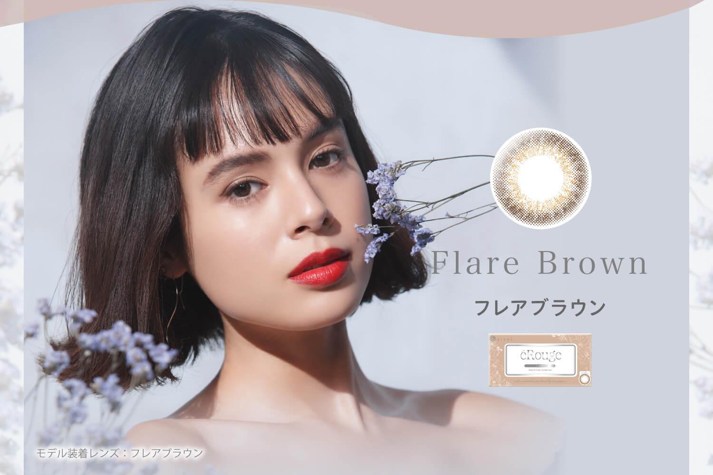 大屋夏南イメージモデル エルージュ -eRouge|フレアブラウン Flare Brown モデル装着レンズ:フレアブラウン
