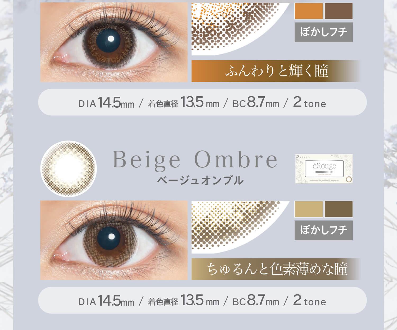 大屋夏南イメージモデル エルージュ -eRouge|ぼかしフチ DIA14.5mm BC8.7mm 着色直径13.5mm 2tone ふんわりと輝く瞳 ちゅるんと色素薄めな瞳 ベージュオンブル Beige Omble ぼかしフチDIA14.5mm BC8.7mm 着色直径13.5mm 2tone