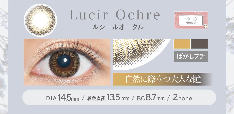 大屋夏南イメージモデル エルージュ -eRouge|自然に際立つ大人な瞳 ルシールオークル Lucir Ochre ぼかしフチ DIA14.5mm BC8.7mm 着色直径13.5mm 2tone