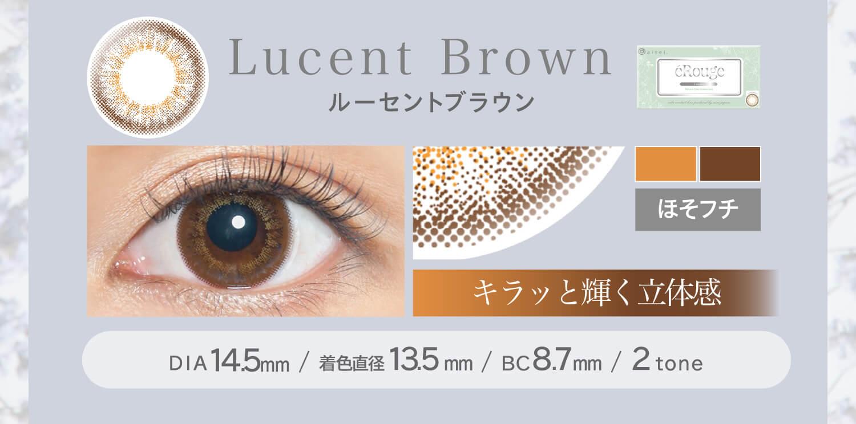 大屋夏南イメージモデル エルージュ -eRouge|ルーセントブラウン Lucent Brown ほそフチ キラッと輝く立体感 DIA14.5mm BC8.7mm 着色直径13.5mm 2tone