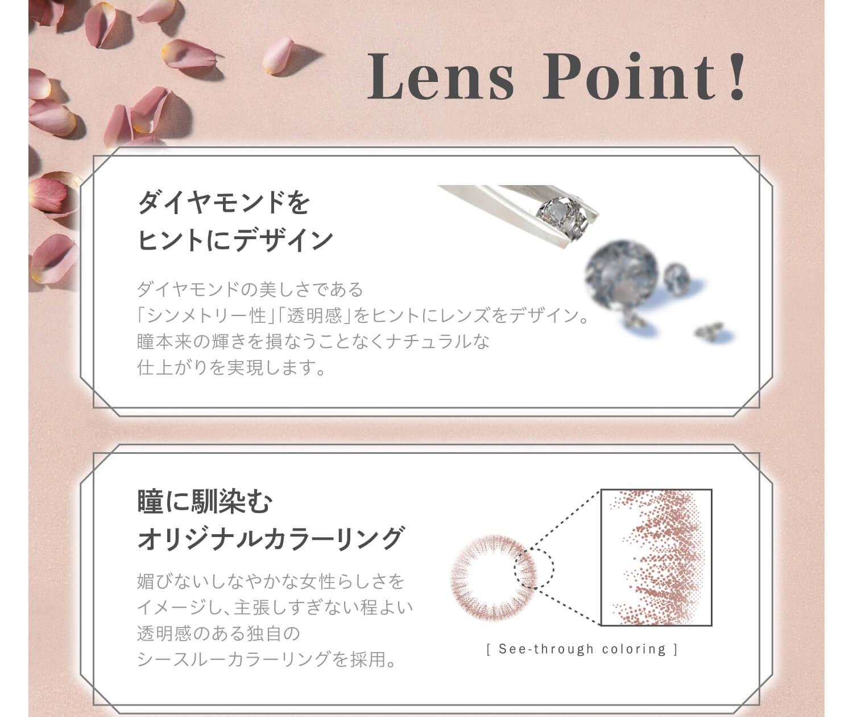 大屋夏南イメージモデル エルージュ -eRouge|Lens Point! ダイヤモンドをヒントにデザイン ダイヤモンドの美しさである「シンメトリー性」「透明感」をヒントにレンズをデザイン。瞳本来の輝きをヒントにレンズをデザイン。瞳本来の輝きを損なうことなくナチュラルな仕上がりを実現します。瞳に馴染むオリジナルカラーリング 「See-through coloring」媚びないしなやかな女性らしさをイメージし、主張しすぎない程よい透明感のある独自のシースルーカラーリングを採用。